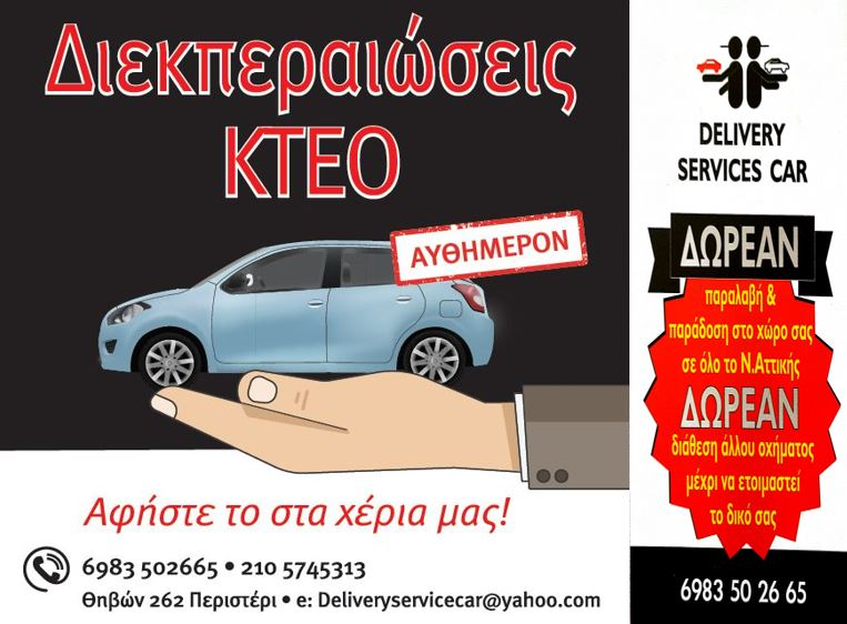 CAR DELIVERY KTEO: ΔΙΕΚΠΕΡΑΙΩΣΕΙΣ ΚΤΕΟ